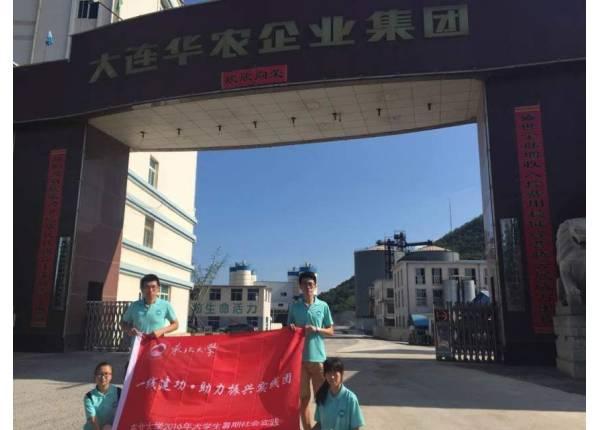 EG01东北大学资土学院赴辽宁大连社会实践团