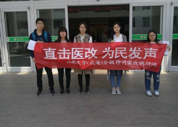 """山东大学(威海)""""直击医改,为民发声""""分级诊疗实践调研团"""