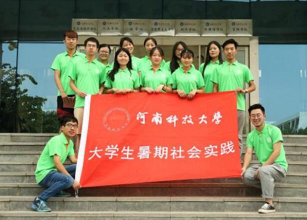 河南科技大学人文学院承典筑梦暑期社会实践服务团队