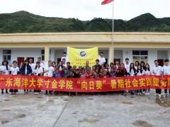 广东海洋大学寸金学院三下乡向日葵队伍:下乡活动圆满完成