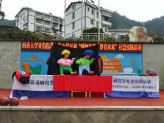 西南大学计信院寒假社会实践活动简报(一)