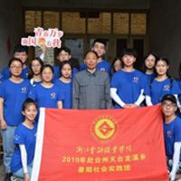 浙江金融职业学院赴台州天台龙溪乡暑期社会实践团队