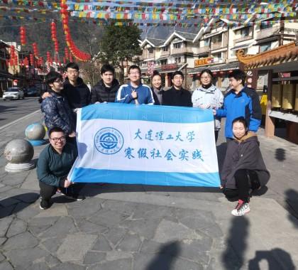 大连理工大学软件学院赴四川省汶川县寒假实践团队